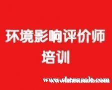 柳州环境影响评价师培训班