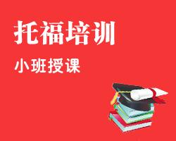 石家庄托福培训学校