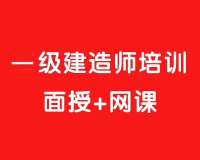 岳阳一级建造师培训班