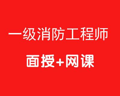 岳阳一级消防工程师培训班