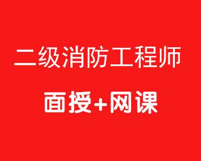 岳阳二级消防工程师培训班