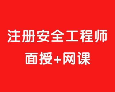 西宁注册安全工程师培训班