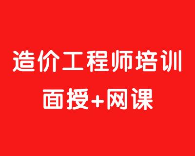 西宁造价工程师培训