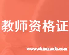 西宁教师资格证培训班