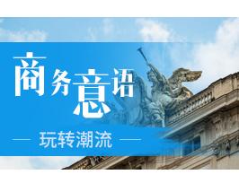杭州意大利语培训中心