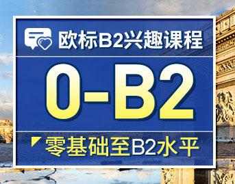 杭州欧风西语B2提分班