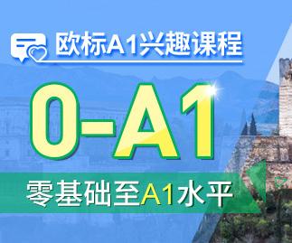 杭州西班牙语初级班