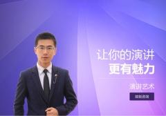 天津演讲艺术培训班