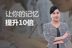 天津记忆力训练培训