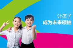 天津青少年特训营培训班