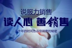 天津销售技巧培训班
