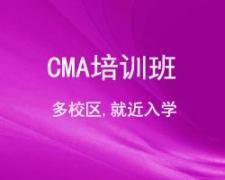 淄博CMA培训班
