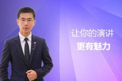 重庆演讲艺术培训班