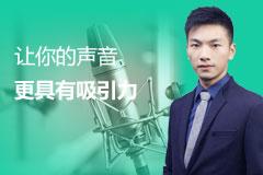 重庆科学发声培训班