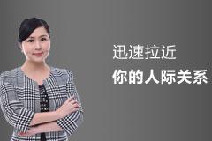 重庆人际沟通培训班