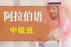 杭州阿拉伯语培训学校