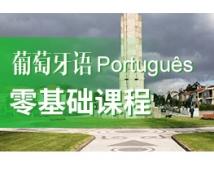 杭州欧风葡萄牙语培训