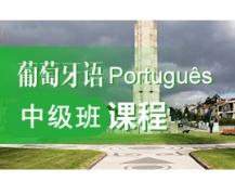 杭州欧风葡萄牙语中级班