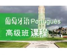 杭州欧风葡萄牙语高级班