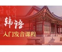 杭州欧风韩语入门班