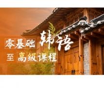 杭州韩语二级班