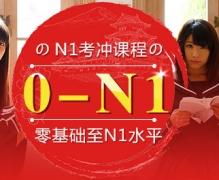 杭州日语N1考前冲刺班