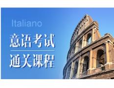 杭州意大利语B2考试培训班
