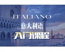 杭州意大利语入门班