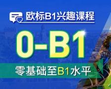 杭州西语B1学习班