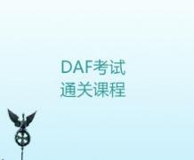 杭州欧风DAF强化班