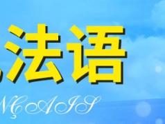 杭州欧风法语培训课
