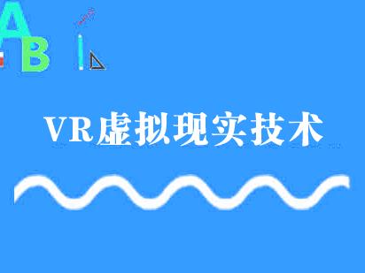 上海VR虚拟现实技术培训(直营分校6所,就近入学)