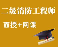 盘锦二级消防工程师培训班
