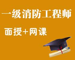 盘锦一级消防工程师培训班
