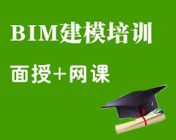 盘锦BIM培训班