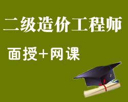 盘锦二级造价工程师培训班