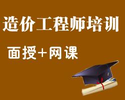 盘锦造价工程师培训班