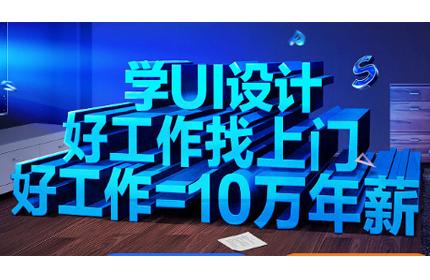 惠州天琥UI设计培训