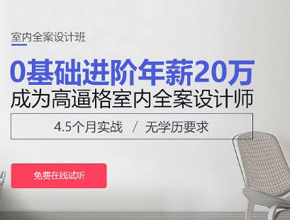 惠州天琥室内装修设计培训
