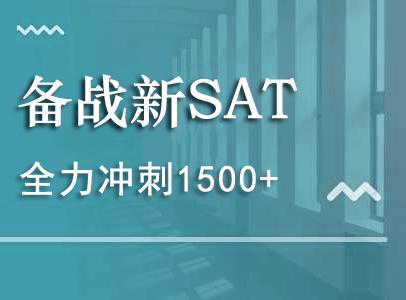 苏州SAT考试培训机构