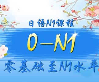 上海日语学习培训班
