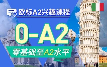 上海意大利语a2班