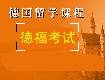 上海徳福考试培训班