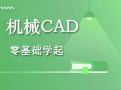 珠海CAD机械制图技能班
