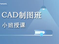 惠州CAD制图培训