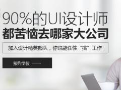 惠州专业网站设计培训
