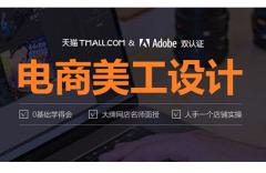 惠州网店网页设计培训