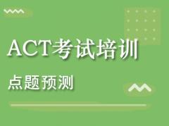 无锡ACT考试培训课程