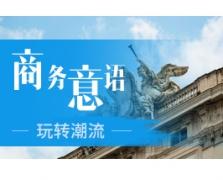 上海意大利语培训课程