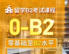 上海西班牙语B2考试培训